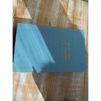 Справочник по каменным работам