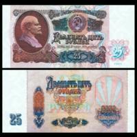 [КОПИЯ] 25 рублей 1991г. (проект) водяной знак