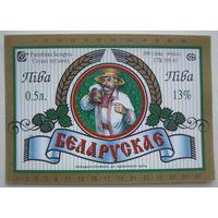 """Этикетка  пива """"Белорусское"""".Слуцкий пивзавод. Вар.1."""