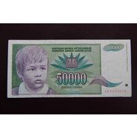 Югославия 50000 динаров 1992