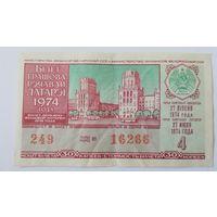 Лотерейный билет БССР тираж 4 (27.07.1974)