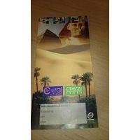 Буклет по Египту
