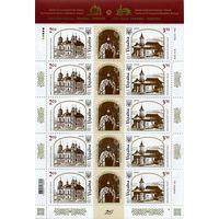Украина, Румыния, храмы, малый лист, распродажа