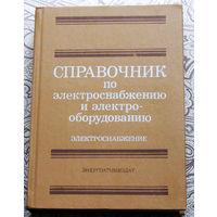 Справочник по электроснабжению и электрооборудованию. том 1 Электроснабжение