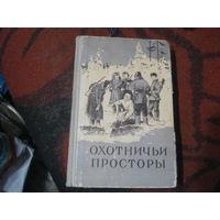 Охотничьи просторы Книга шестая.