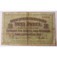 3 рубля 1916 года. D 889743