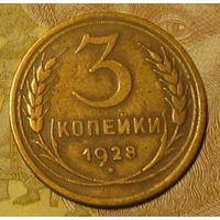 3 копейки 1928 СССР