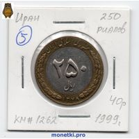 250 риалов Иран 1999 года (#5)