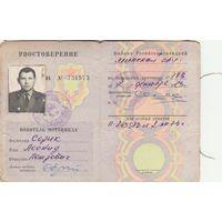 Удостоверение-водитель мотоцикла 1973 год.