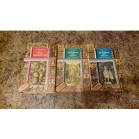 Три мушкетера - Двадцать лет спустя - 3 книги про мушкетеров - приключения Атоса, Портоса, Арамиса и Дартаньяна - Дюма