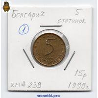 5 стотинок Болгария 1999 года (#1)