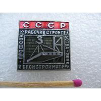 Знак. Профсоюз рабочих строительства и промстройматериалов СССР