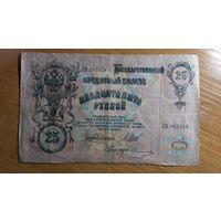 25 рублей 1909