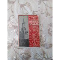 Набор открыток Московский Кремль 1957г.10шт.