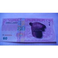 """Китай. коллекционная банкнота 60 юаней """"Китайский лунный календарь"""" 6  распродажа"""