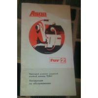Приводной комплект домашней швейной машины TUR-2.Инструкция по обслуживанию.