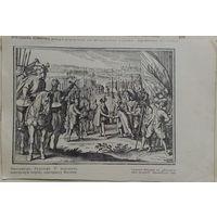 Императоръ Рудольфъ II передаетъ венгерскую корону эрцгерцогу Матвею. 18х12см.