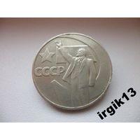 1 рубль 1967 - 50 лет Советской власти