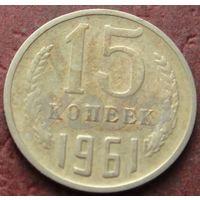 4205:  15 копеек 1961 СССР