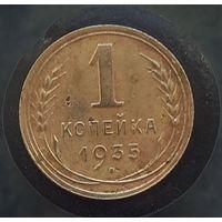 1 копейка 1935 нов тип (2) распродажа коллекции