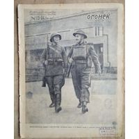 "Журнал ""Огонек"" N 23-24 за 1942 г"