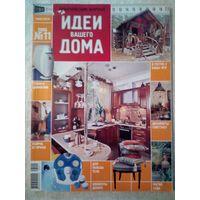 Идеи Вашего Дома 2006-11 журнал дизайн ремонт интерьер