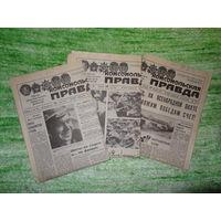 Газета СССР Комсомольская правда 1981 год .