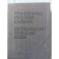 Французско-русский словарь (карманный): 9 000 слов
