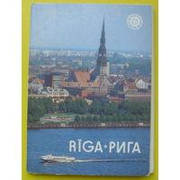 Рига. Набор открыток 1989 года. 18 шт..