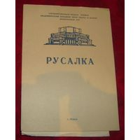 "Оперы ""Русалка""и ""Кармен"".Програмки Большого театра оперы и балета.СССР."