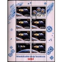 """Космос. Польша 1973. Салют"""", """"Союз-11"""". Малый лист. Гаш."""