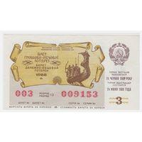 Лотерейный билет УССР 1988 3 выпуск