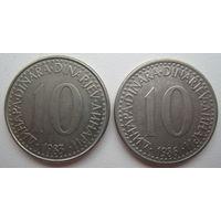 Югославия 10 динар 1983, 1986 гг. Цена за 1 шт. (g)