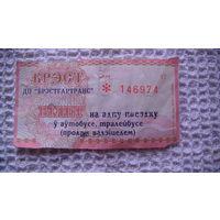 Брест проездной билет 146974 распродажа