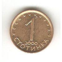 1 стотинка 2000 Болгария КМ# 237 латунь