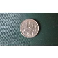 Монета СССР 15 коп 1991 год