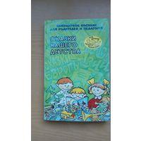 Сказки нашего детства. Популярное пособие для родителей и педагогов.