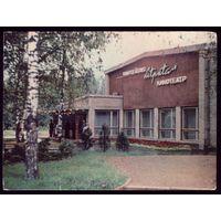 1963 год Латвия Кемери Кинотеатр Атпута