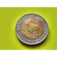 СССР, 5 рублей 1991, биметалл, Красная книга, Винторогий козел.