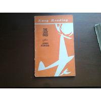 Детская книга на английском языке   The Last Inch