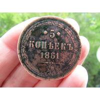 Хорошие 5 копеек 1861г. С 1 рубля!