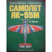 Журнал Спортивные самолеты ЯК-55 М. Удалов. 1992 г.