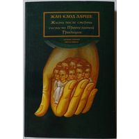 Жан-Клод Ларше: Жизнь после смерти согласно Православной Традиции