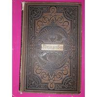Людвиг Анценгрубер 1892 Штудгарт т 2.Ludwig Anzengruber Gesammelte Werke.Gotta`sche Buchhandlung, Stuttgart, 1892