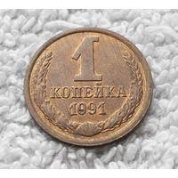 1 копейка 1991 М СССР #08