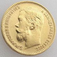 Россия, 5 рублей 1899 года, ЭБ, состояние XF, золото 900 пробы, вес этой монеты 4,28 г, Биткин #23