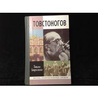 ЖЗЛ Товстоногов