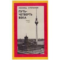 Путь - четверть века. Очерки о ГДР