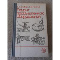 """Книга """"Ремонт промышленного оборудования"""". СССР, 1988 год."""