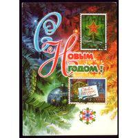 1977 год Н.Колесников С Новым Годом! чист
